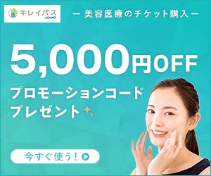 キレイパス5000円OFFプロモーションコード