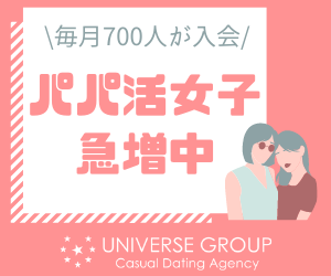 ユニバース倶楽部パパ活女子急増